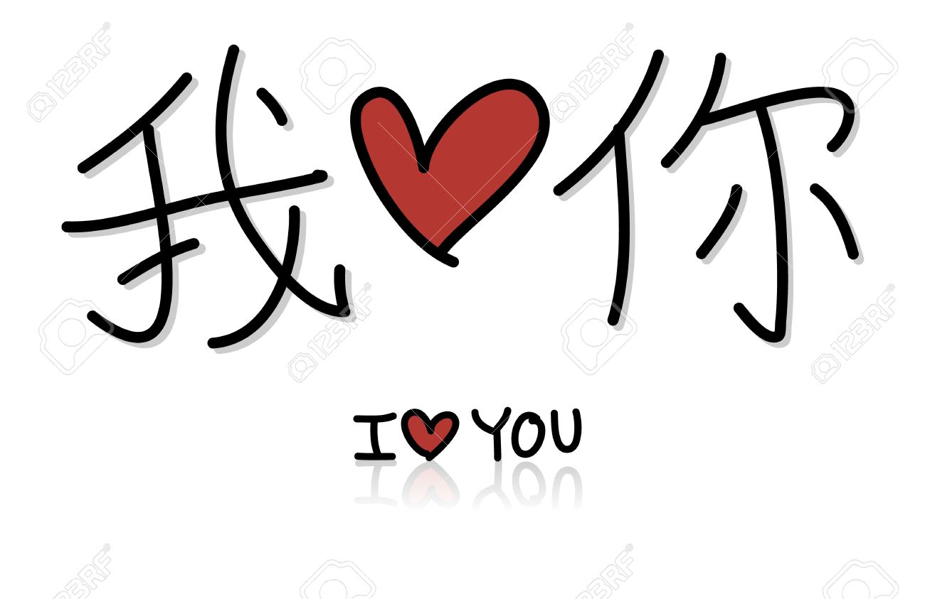 Chinese i love you wo ai ni royalty free cliparts vectors and chinese i love you wo ai ni stock vector 17185603 buycottarizona