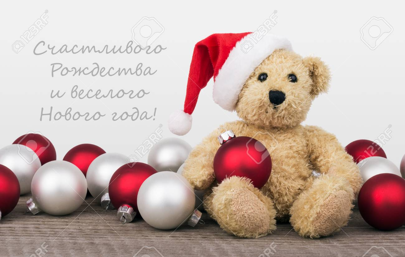 Russische Weihnachtskarten.Stock Photo