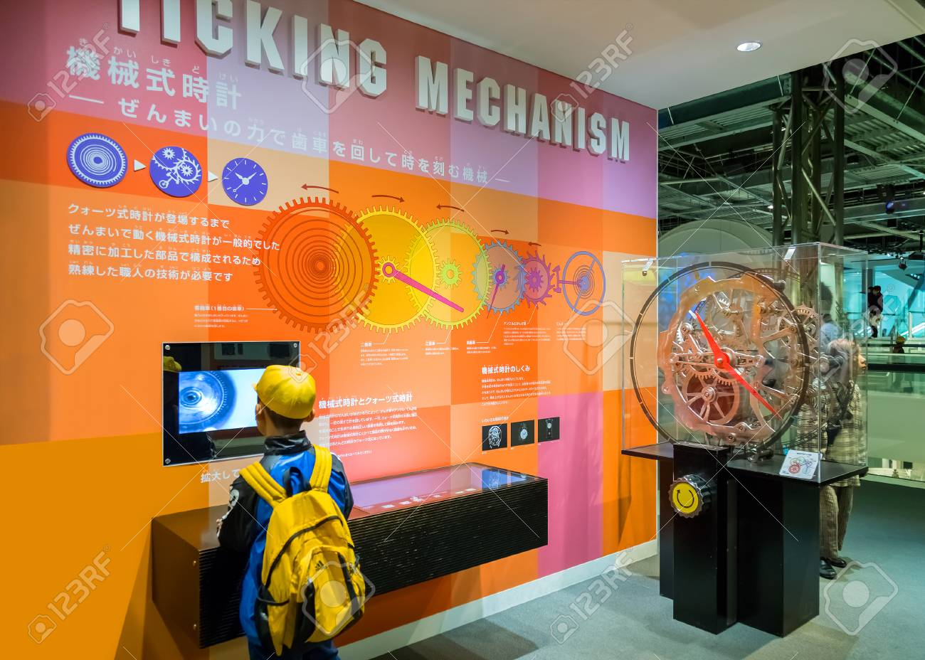 NAGOYA, JAPAN - 18. November 2015: Nagoya City Science Museum, Das ...