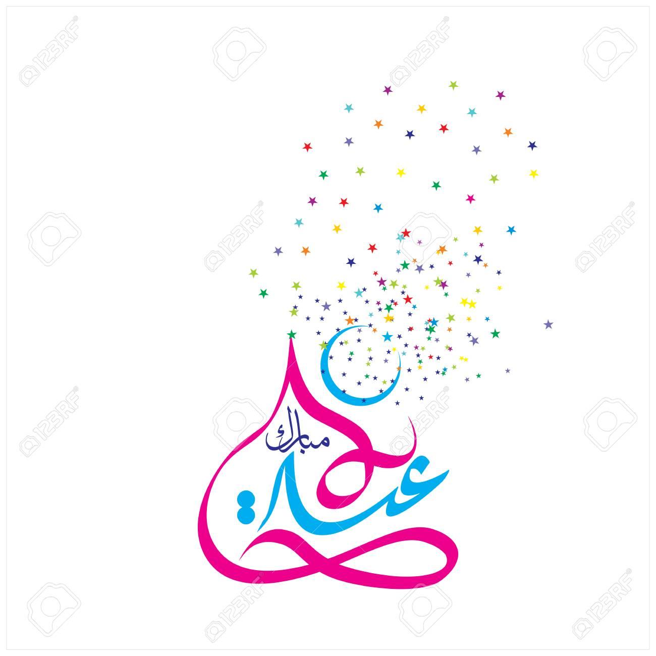 Happy eid mubarak arabic calligraphy for greeting card muslims happy eid mubarak arabic calligraphy for greeting card muslims celebrating festival stock vector 99825608 m4hsunfo