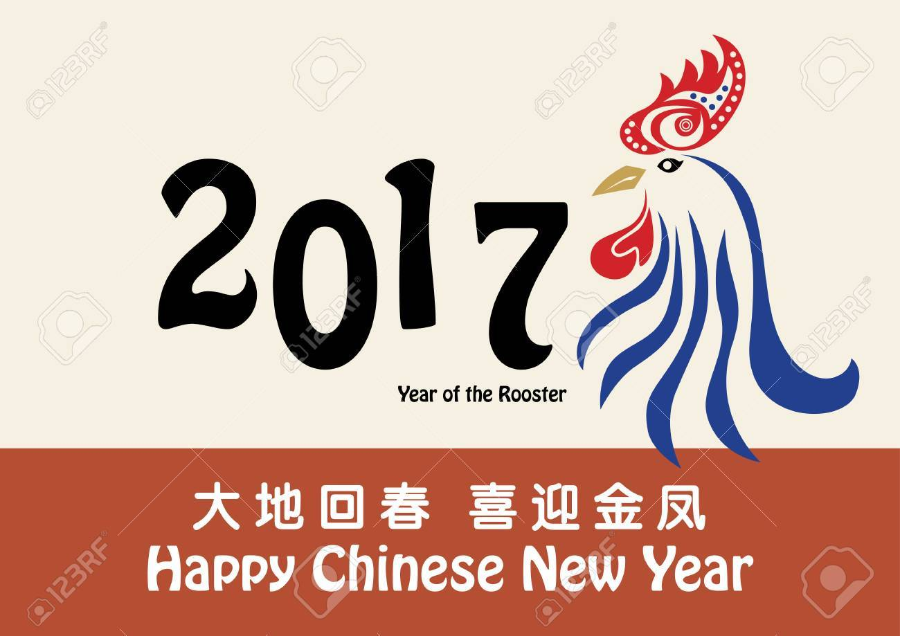 Chinese new year greeting card 2017 with the rooster and chinese chinese new year greeting card 2017 with the rooster and chinese words as spring coming welcome m4hsunfo