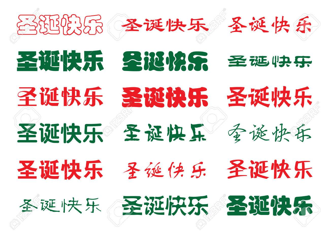 Chinese Font Of Merry Christmas