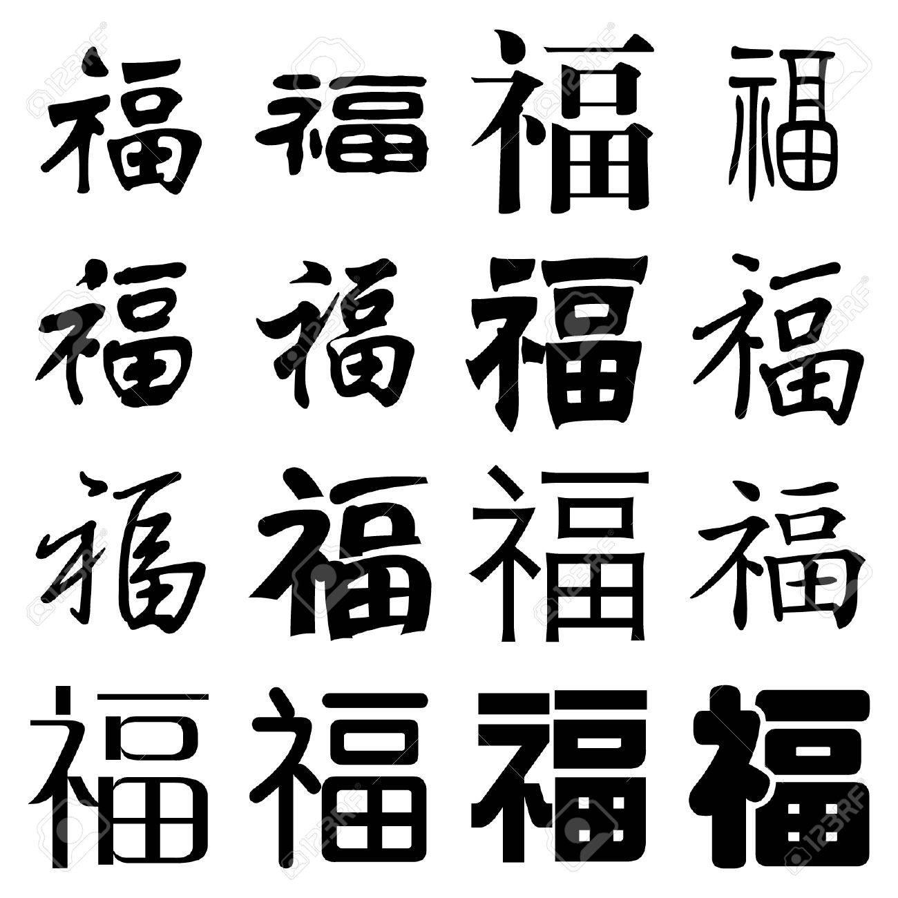 Símbolo Chino Para La Suerte 2 Ilustraciones Vectoriales Clip Art Vectorizado Libre De Derechos Image 3488577