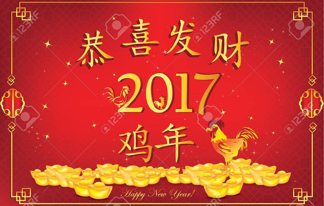 Chinese New Year Of The Rooster - Business Greeting Card. Text ...
