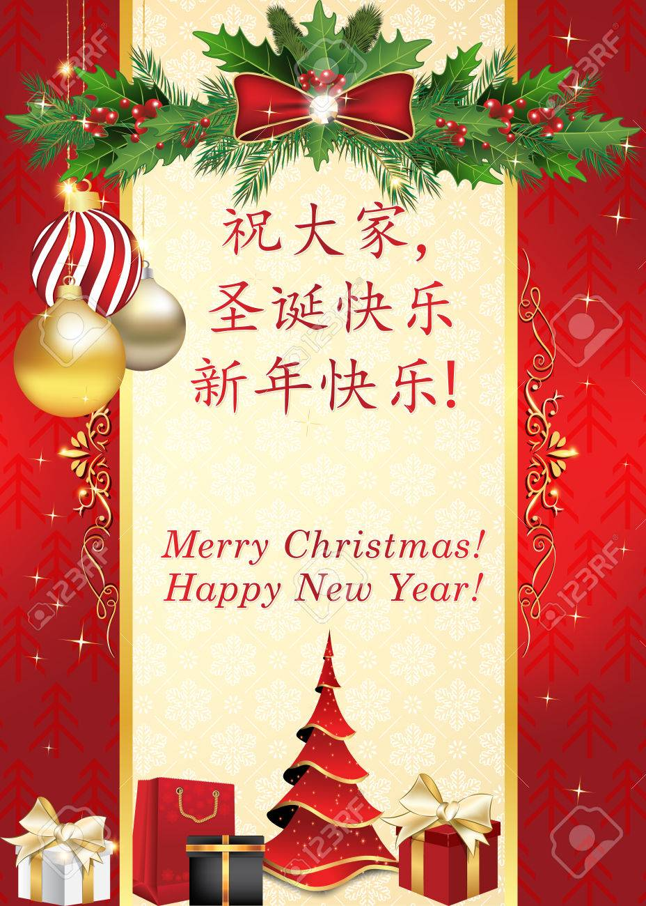 Chinese Christmas.Greeting Card For Christmas And New Year In Chinese And English