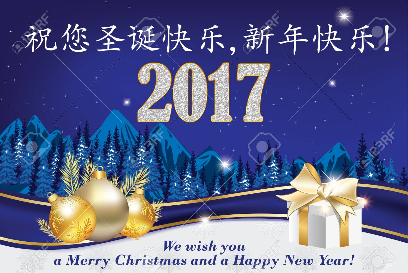 Greeting card for christmas and new year in chinese and english greeting card for christmas and new year in chinese and english language chinese text m4hsunfo