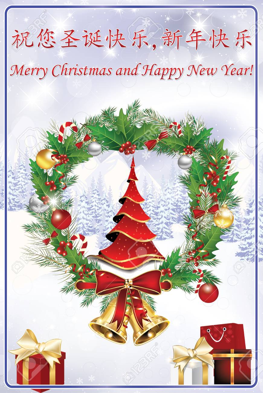 greeting card for christmas and new year in chinese and english language chinese text - Merry Christmas In Chinese