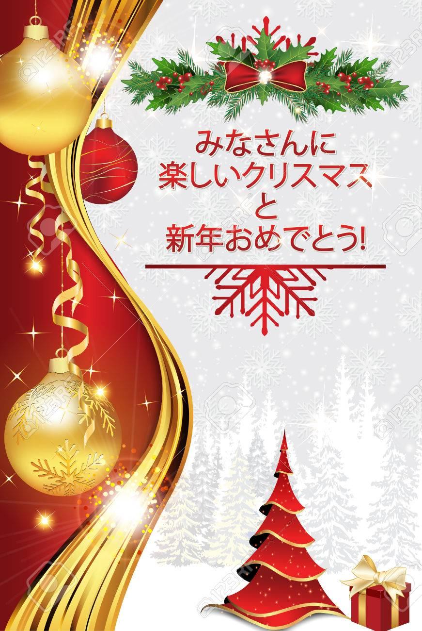 Grußkarte Für Die Wintersaison Mit Nachricht In Der Japanischen ...