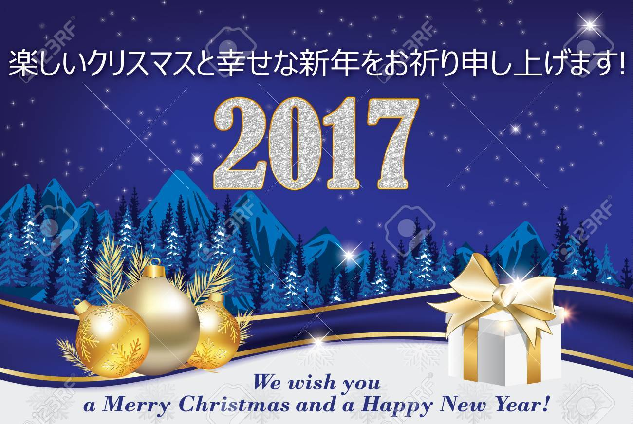 stock photo winter seasons greetings with message in japanese language wishing everyone merry christmas and happy new year print colors used