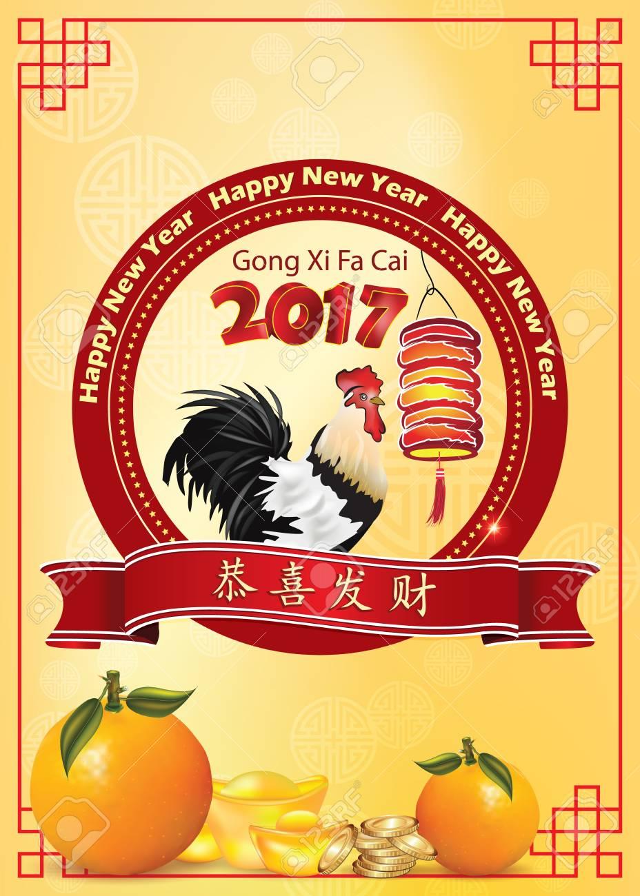 Chinese New Year 2017, Jahr Des Hahns - Grußkarte. Chinese Text ...