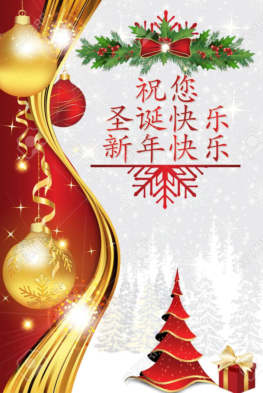 Chinese greeting card for winter season merry christmas and chinese greeting card for winter season merry christmas and happy new year chinese language kristyandbryce Image collections