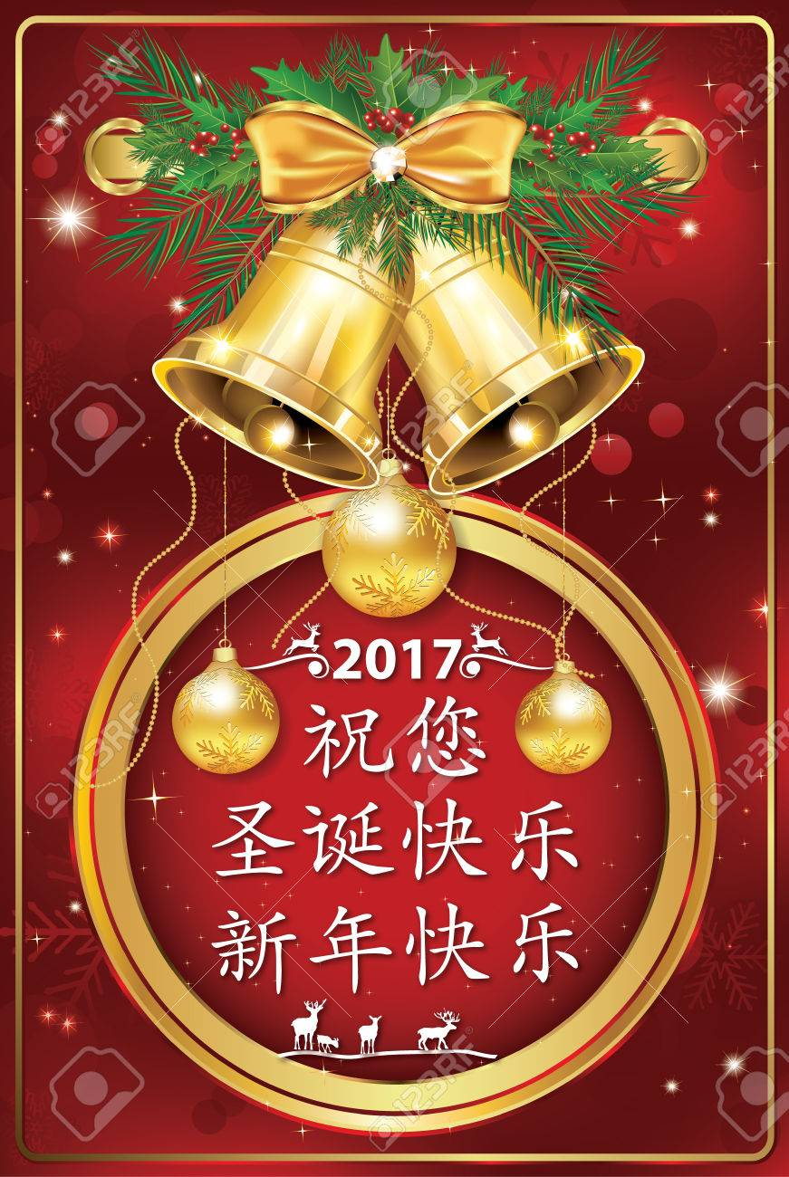 Greeting Card For Christmas And New Year In Chinese Language