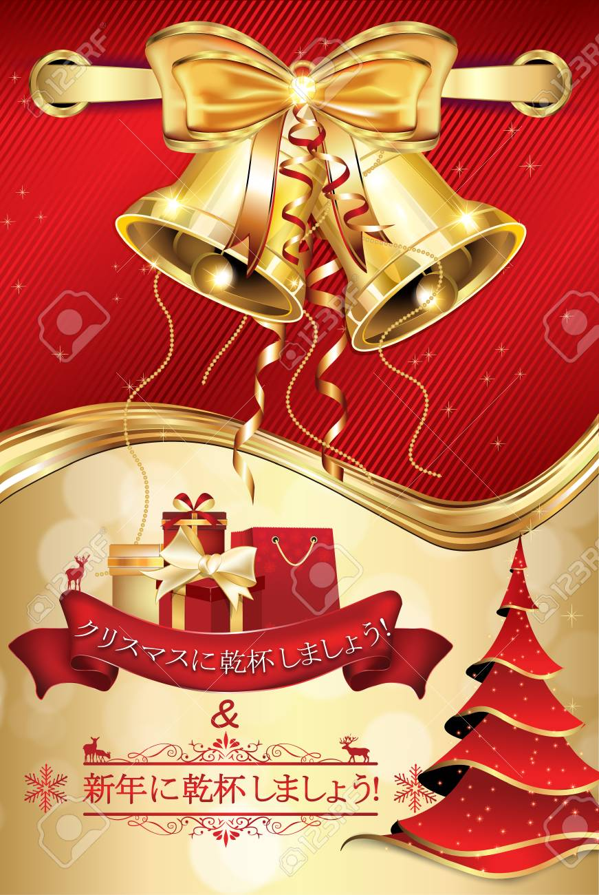 Japanese Seasons Greetings Card Merry Christmas And Happy New