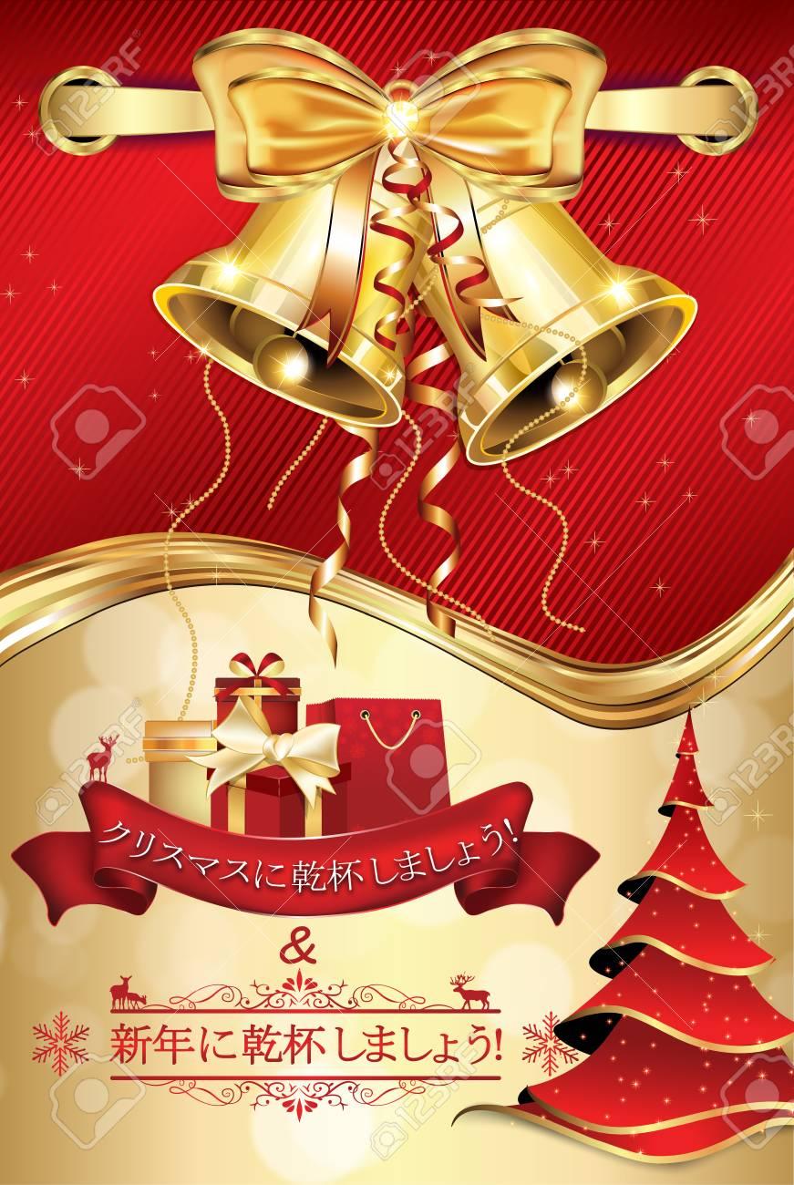 Japanese seasons greetings card merry christmas and happy new japanese seasons greetings card merry christmas and happy new year japanese wish m4hsunfo