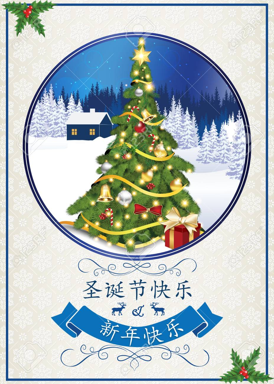 Merry Christmas In Chinese.Elegant Chinese Greeting Card For Winter Season Chinese Text