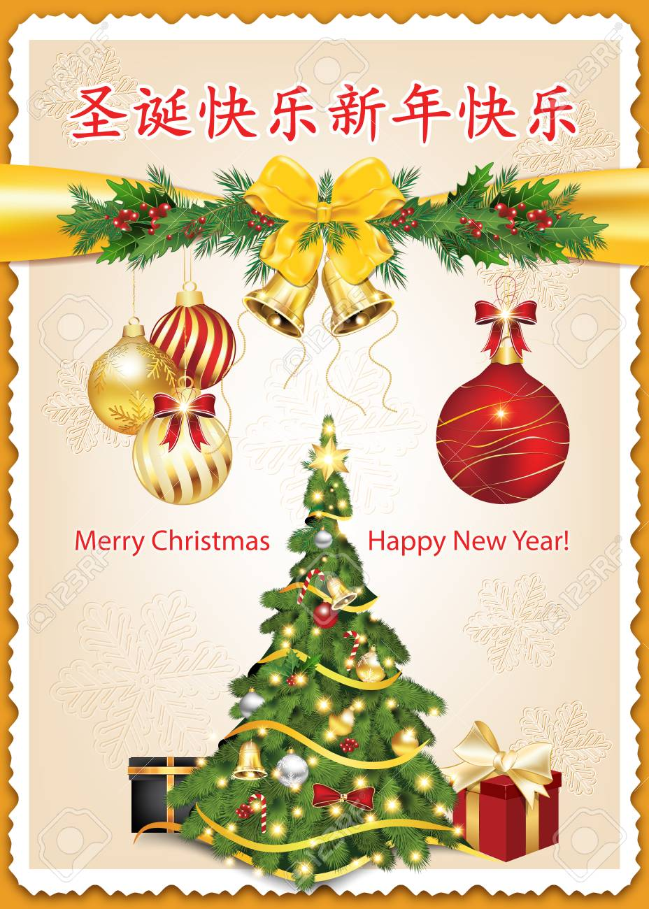 Business Greeting Card For Christmas And New Year In Chinese.. Stock ...