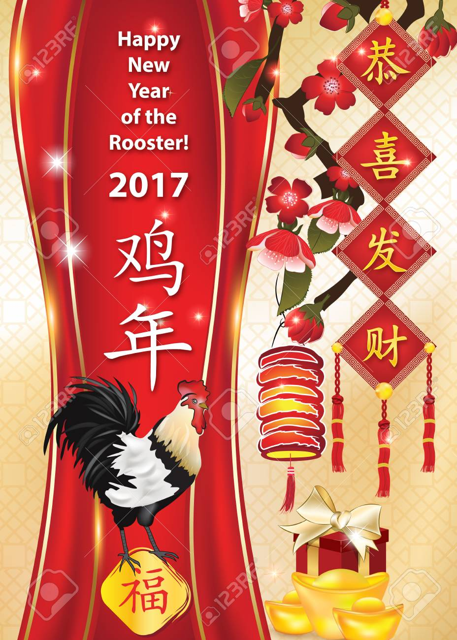 Chinese new year of the rooster 2017 printable greeting card chinese new year of the rooster 2017 printable greeting card chinese characters m4hsunfo