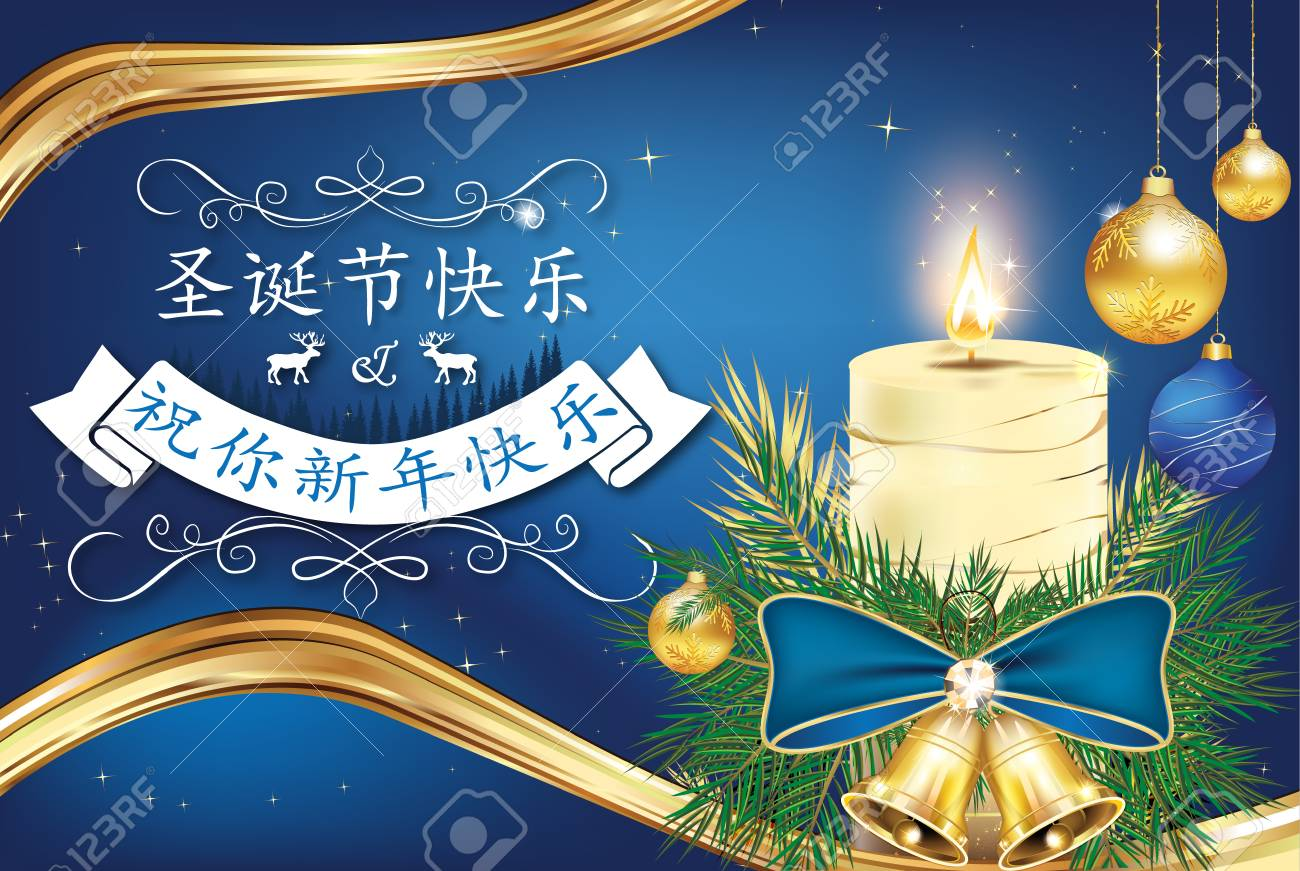 merry christmas and happy new year chinese language printable corporate greeting card for