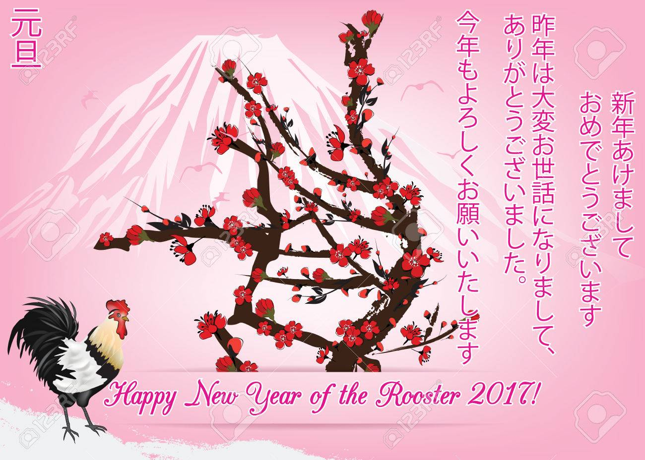 Japanese new year greeting card for the year of the rooster 2017 japanese new year greeting card for the year of the rooster 2017 text meaning congratulations on the new year japanese expression equivalent with thank kristyandbryce Choice Image