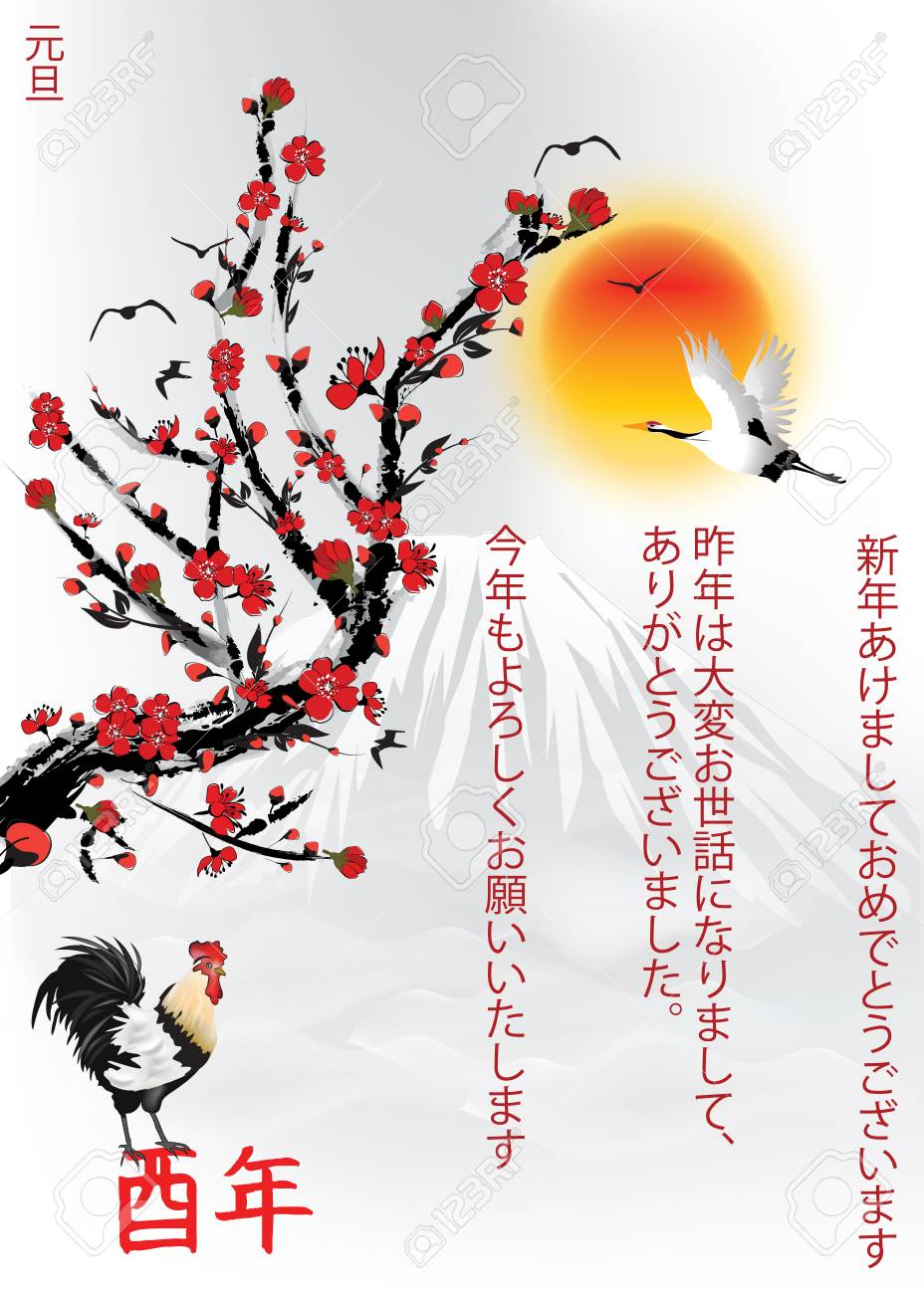Japanese new year of the rooster greeting card text happy stock japanese new year of the rooster greeting card text happy new year kristyandbryce Gallery