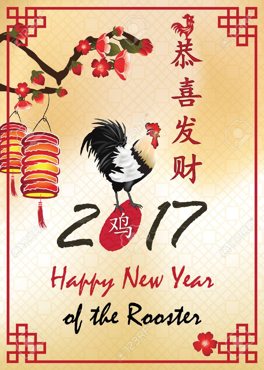 chinese new year of the rooster 2017 greeting card chinese text translation