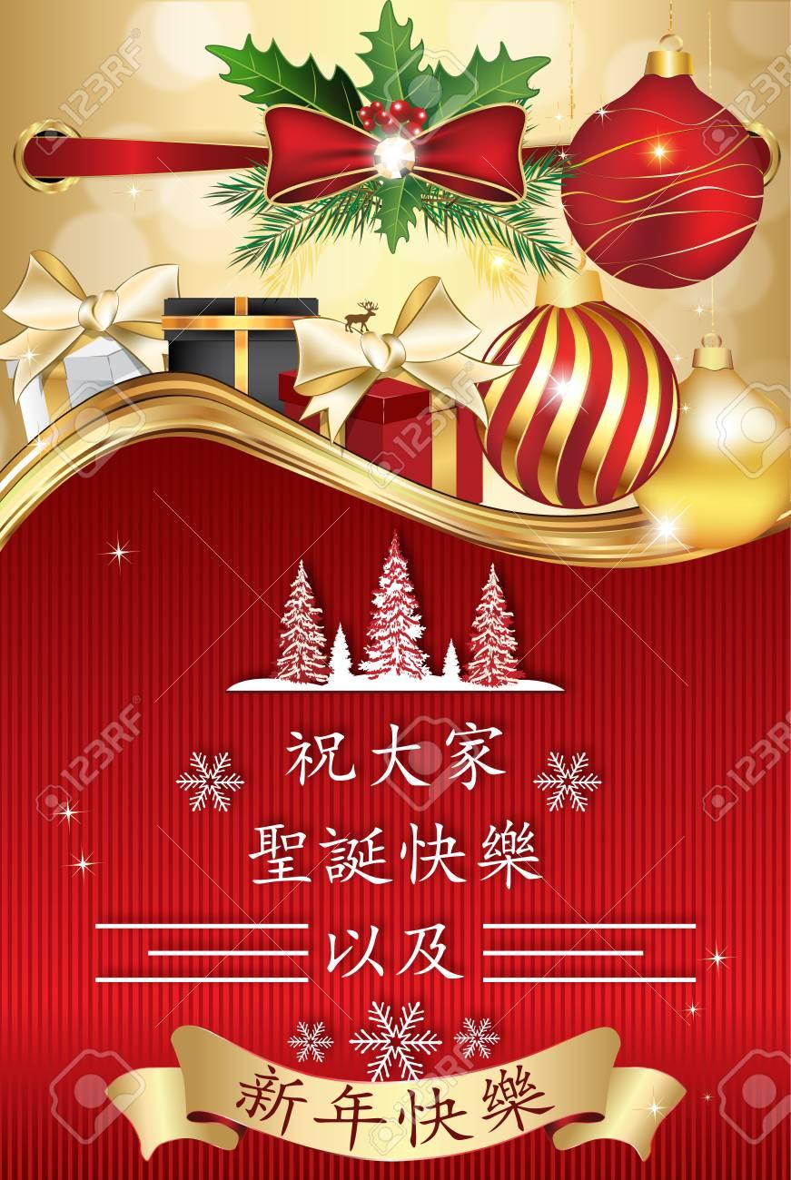 Auguri Di Buon Natale In Cinese.Buon Natale In Cinese