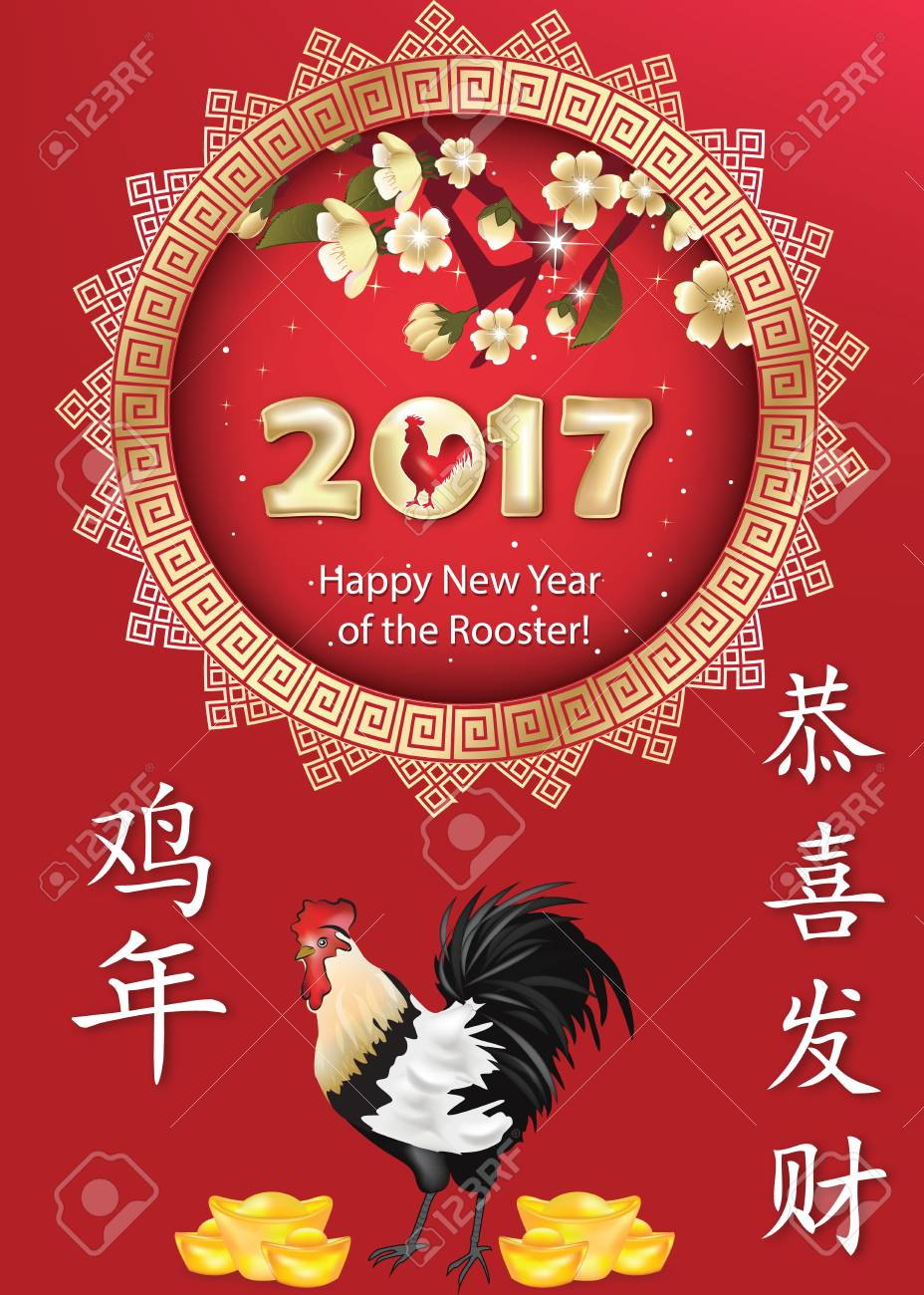 Chinese New Year Of The Rooster 2017 Greeting Card Chinese