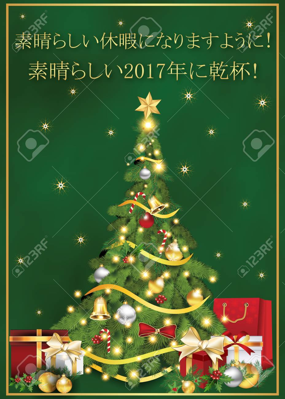 Japanese Greeting Card. We Wish You Merry Christmas And Happy ...