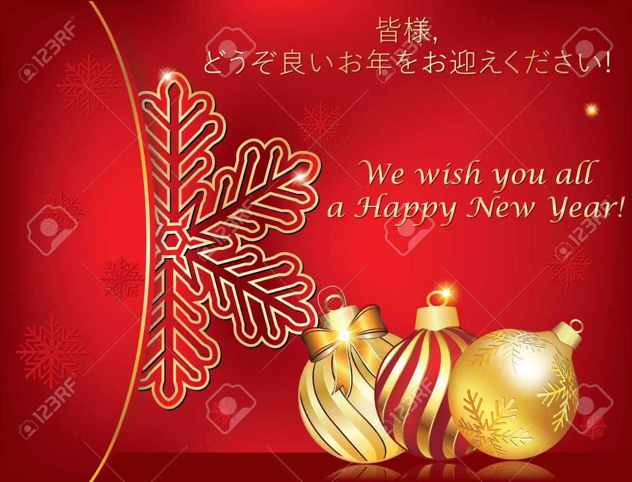 Carte De Voeux Pour Le Nouvel An Japonais Nous Vous Souhaitons Bonne Année Un Message Japonais Couleurs Dimpression Utilisées