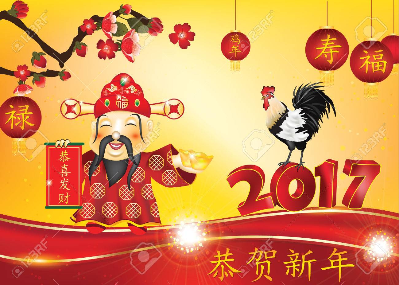 Chinese Greeting Card 2017 Text Translation Respectful