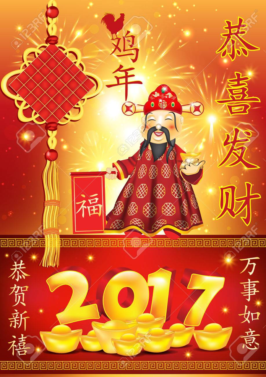 Chinese Greeting Card For Print Text Translation Respectful