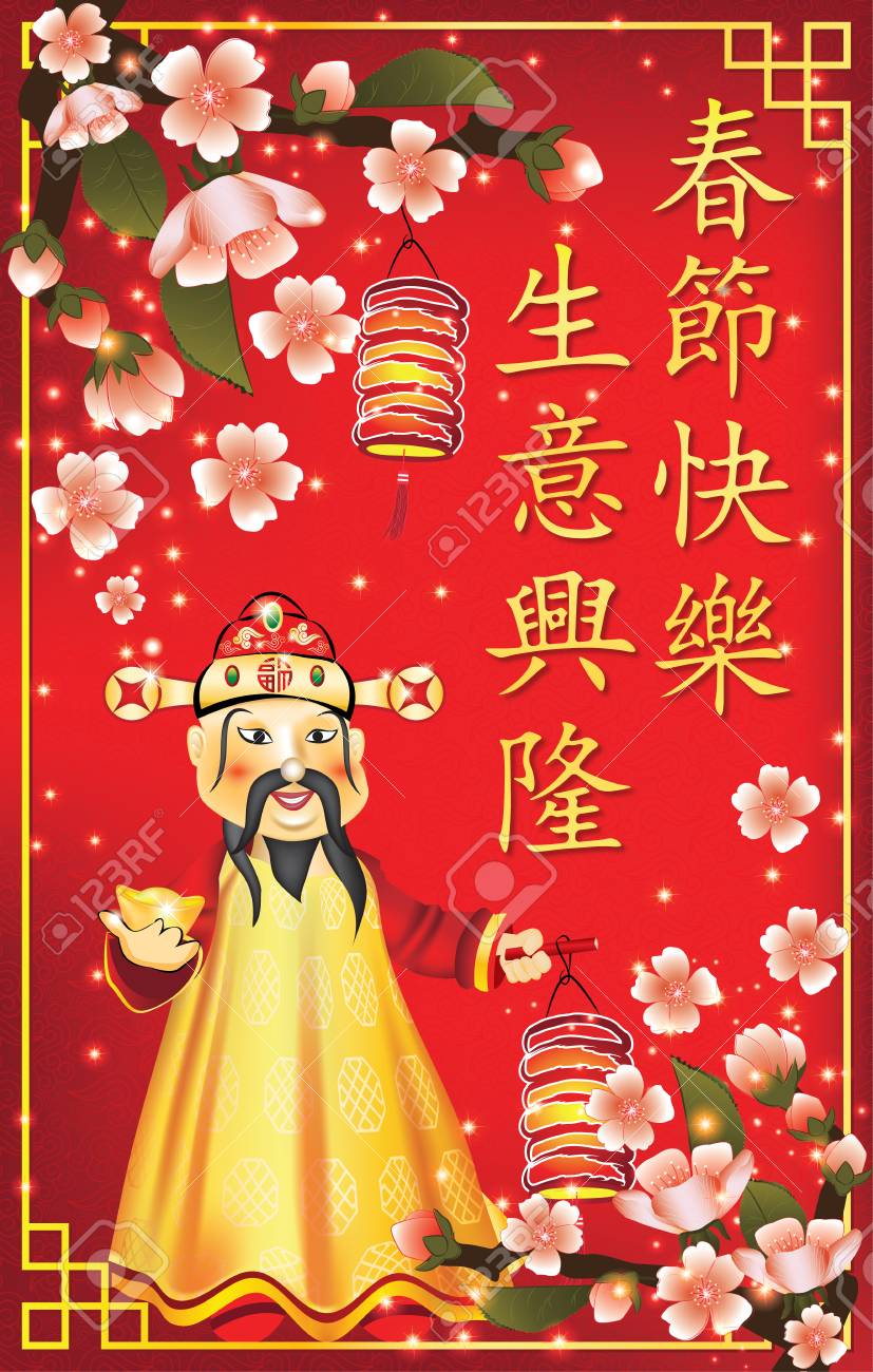 Business Chinese New Year greeting card  Traditional Chinese