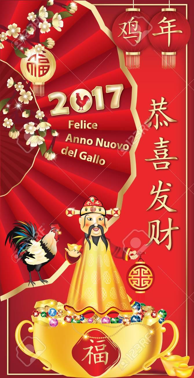 Carte Bonne Fete En Italien.Felice Anno Nuovo Del Gallo Bonne Annee Du Coq Carte De Voeux Du