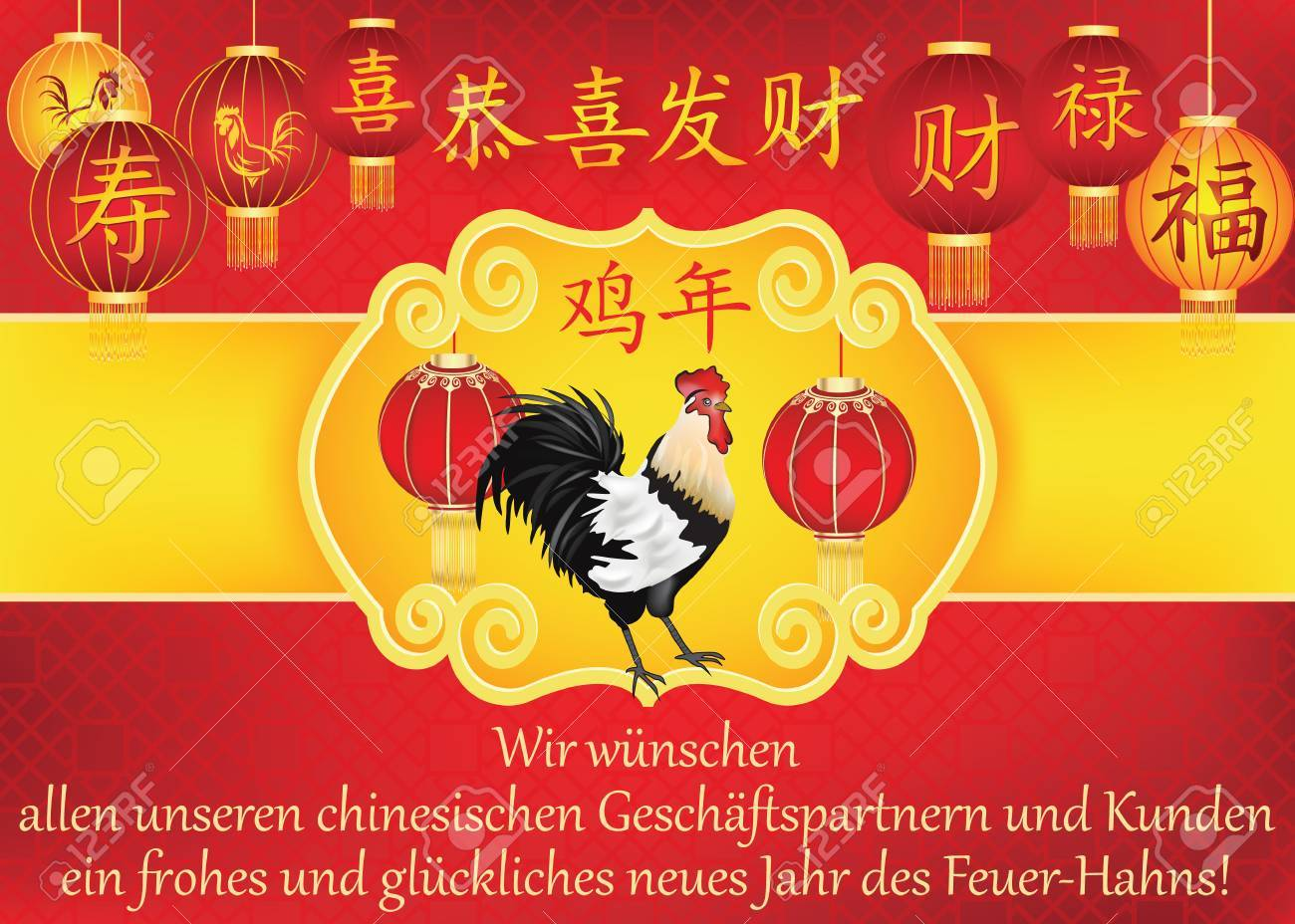 German Business Chinese New Year 2017 Greeting Card We Wish Stock