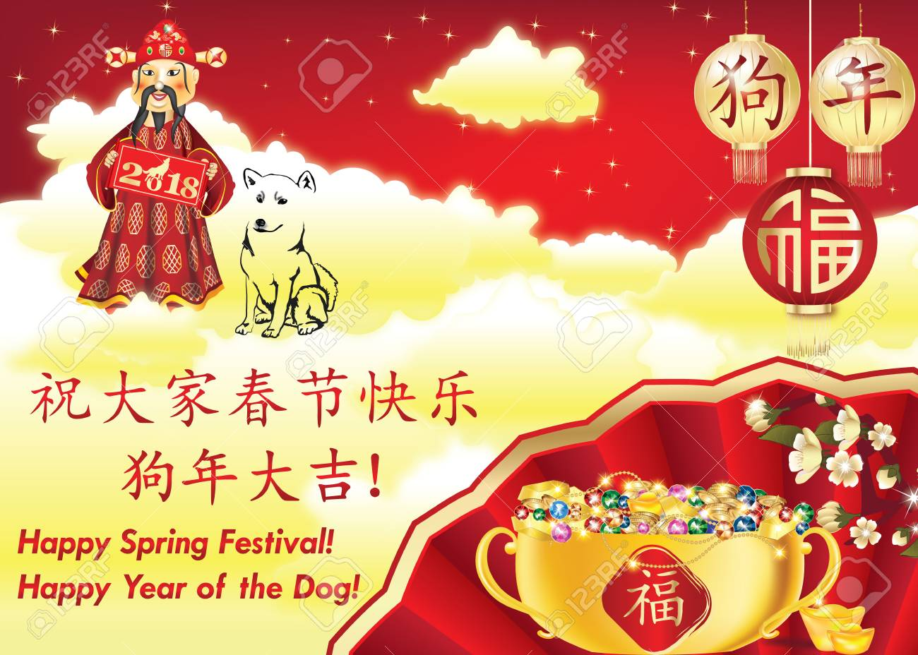 Greeting card for the chinese new year of the dog 2018 text greeting card for the chinese new year of the dog 2018 text happy spring m4hsunfo