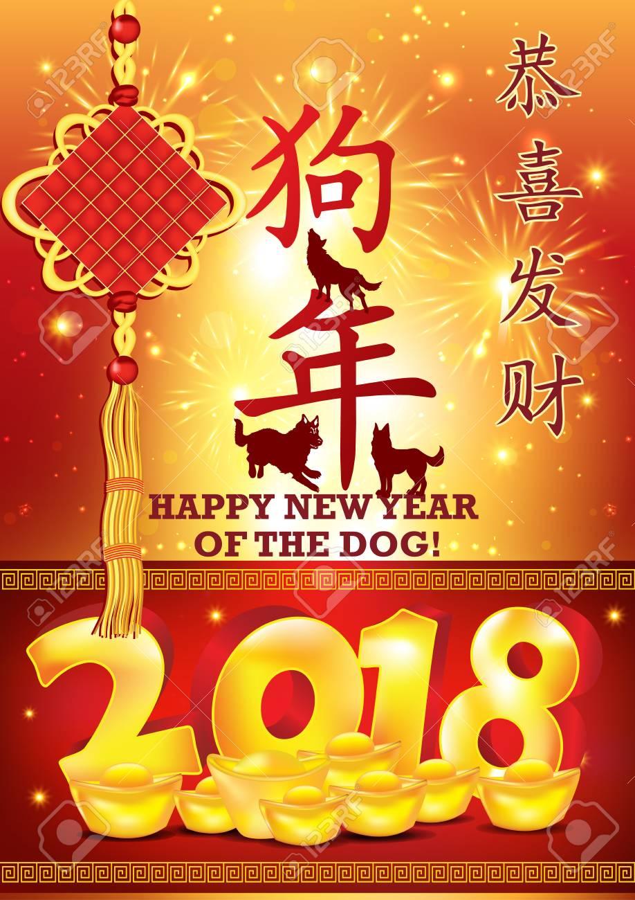 Grußkarte Für Das Neue Jahr 2018 Mit Text In Englisch Und Chinesisch