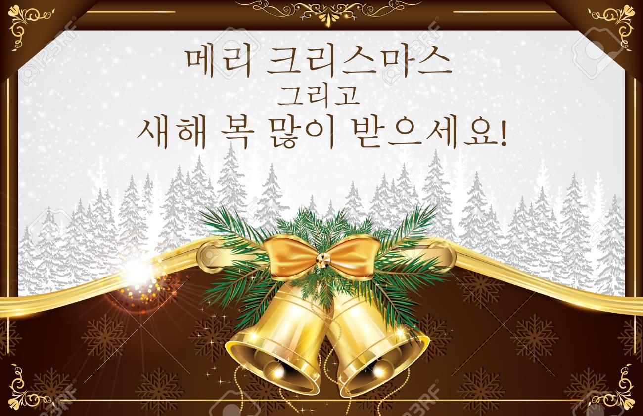 Koreanisch Frohe Weihnachten.Stock Photo