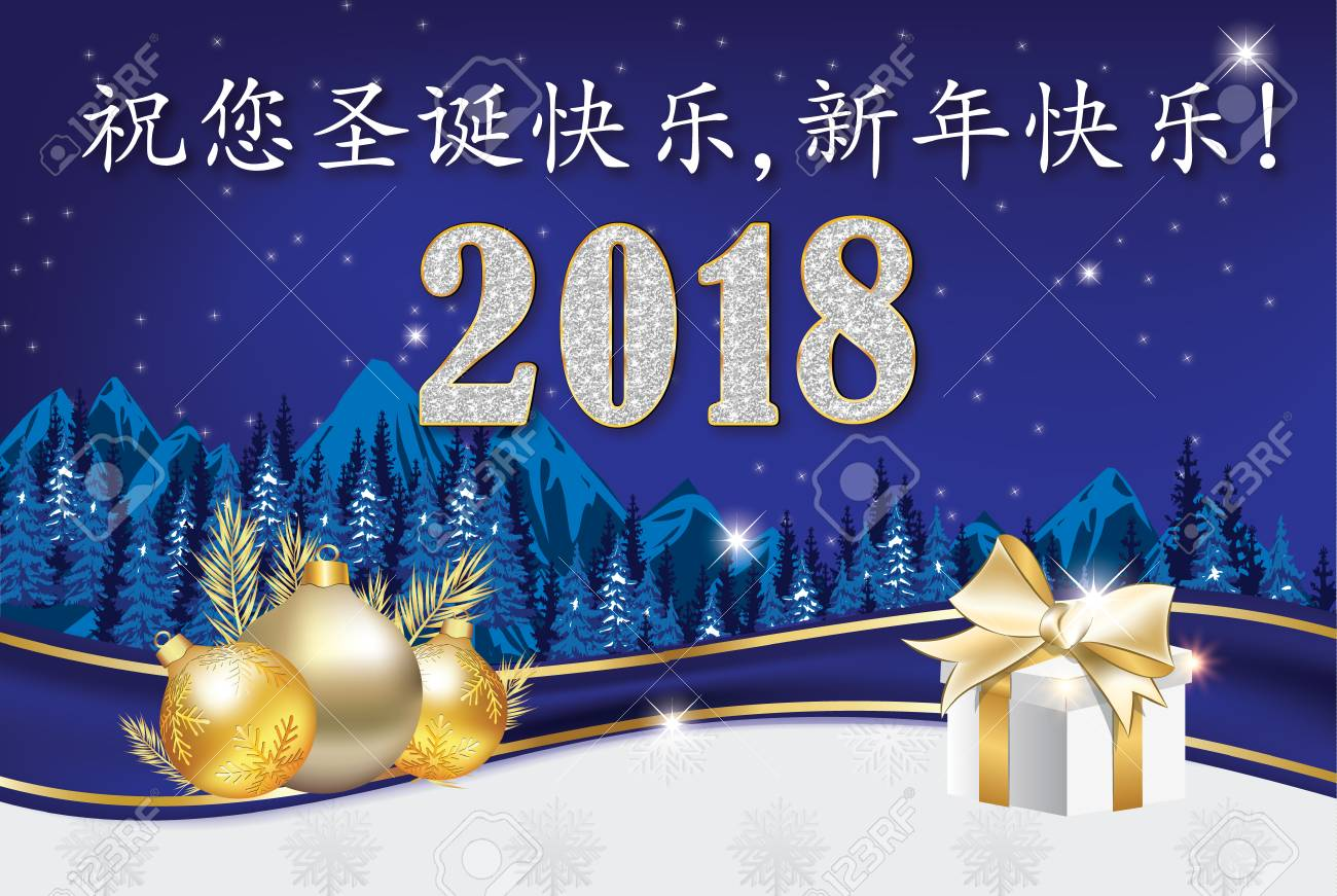 Greeting Card For The Holidays Season, Designed For Chinese Speaking ...