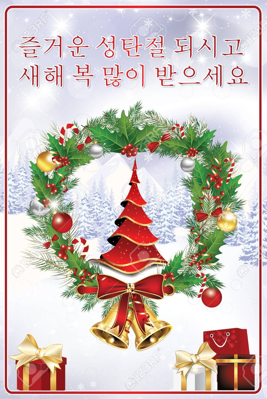 Merry Christmas In Korean.Christmas New Year Greeting Card Korean Text Translation Merry