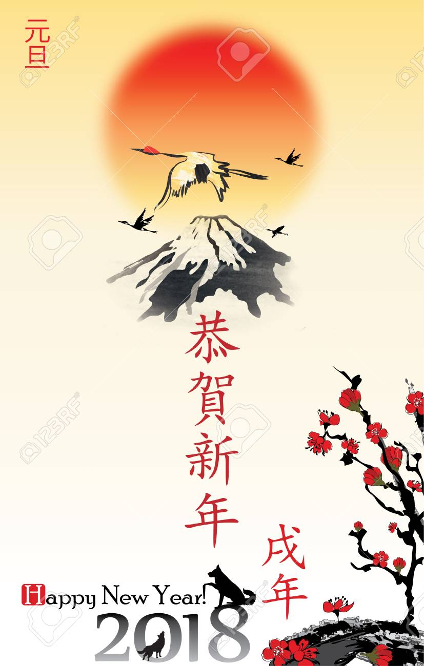 Simple Greeting Card 2018 For The Japanese New Year With A Stylized