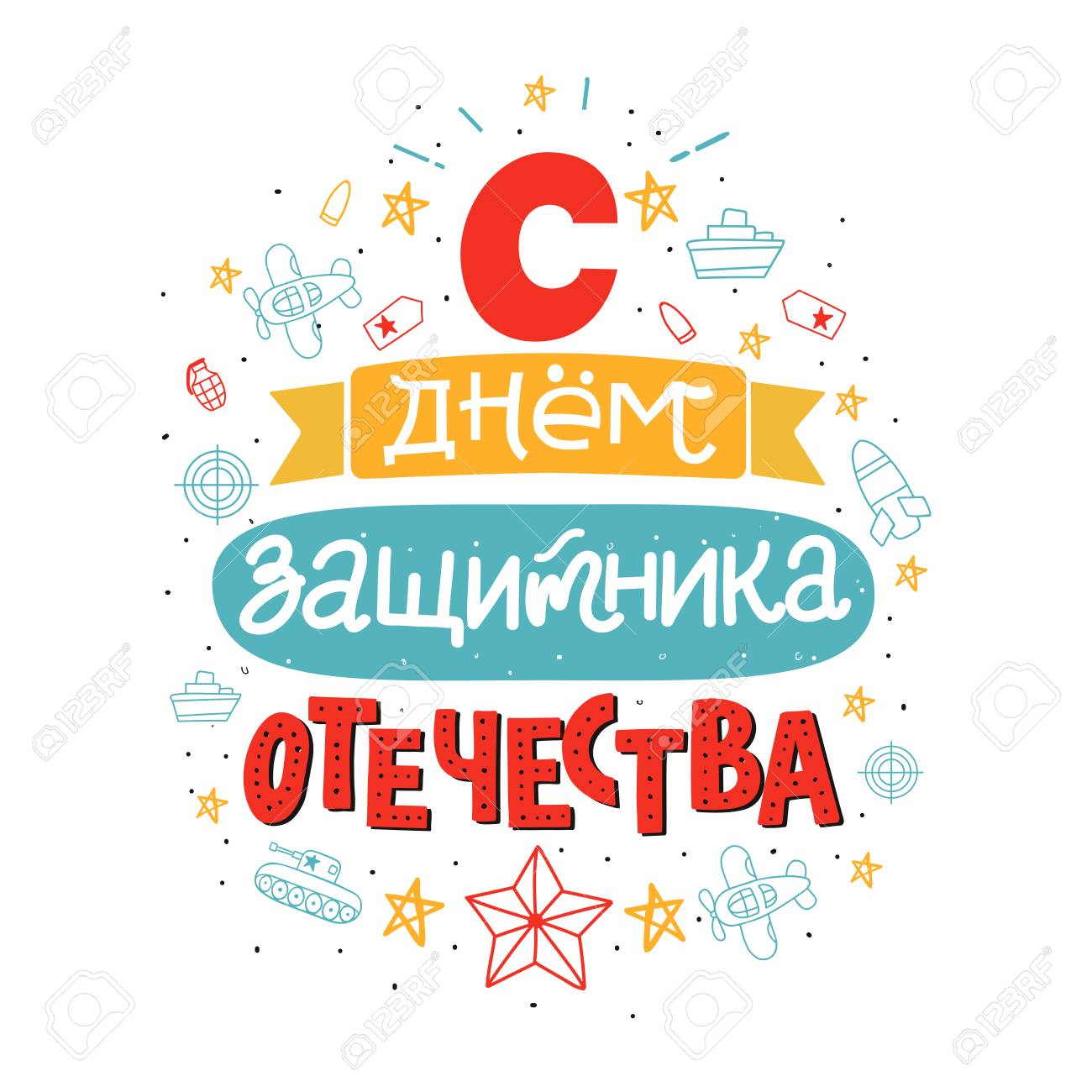 Typography For February Russian Text Defender Of The Fatherland Day Usable Greeting Cards