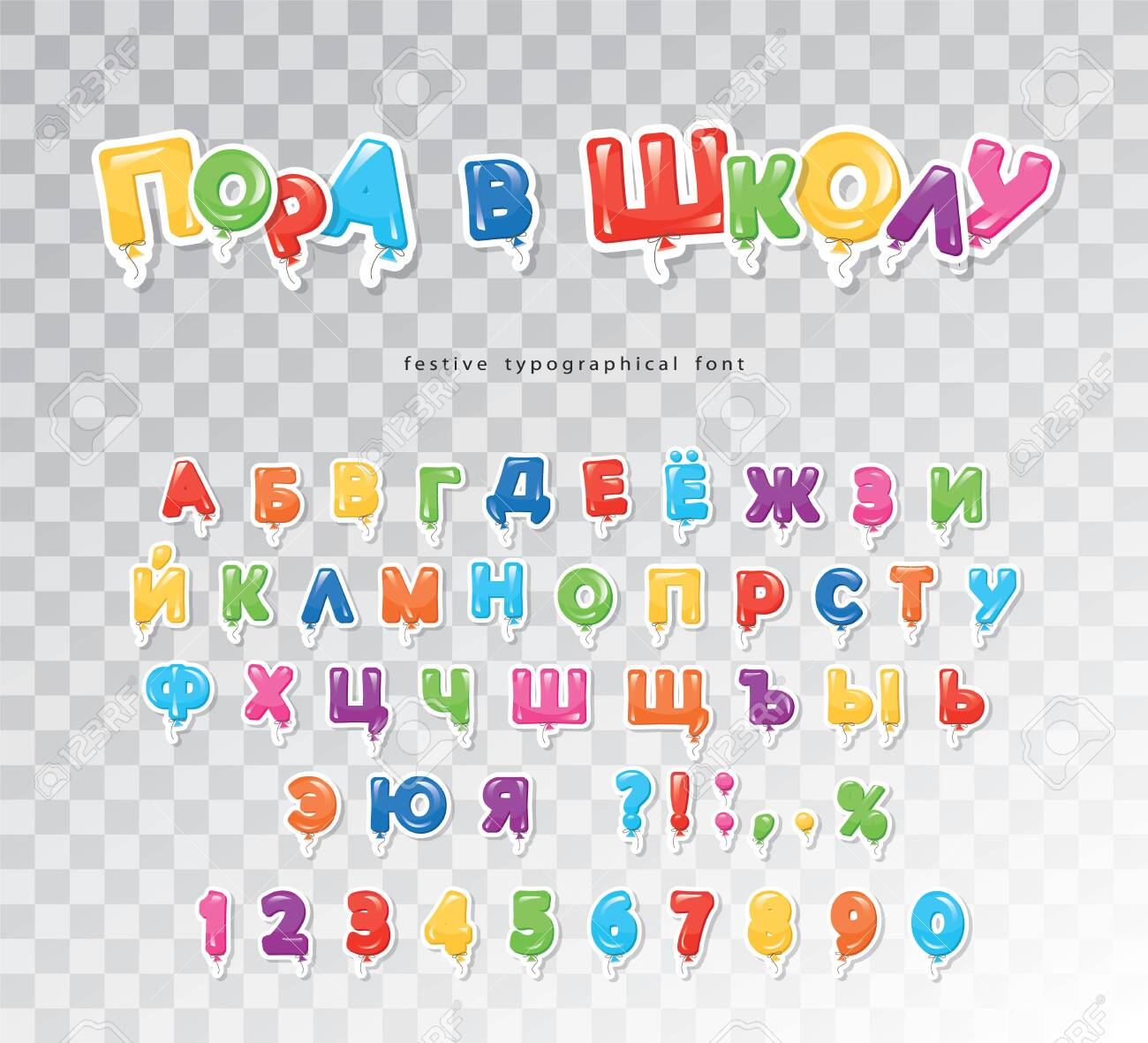 Cyrillic colorful font for kids. Balloon paper cutout ABC letters and numbers. vector - 131681495