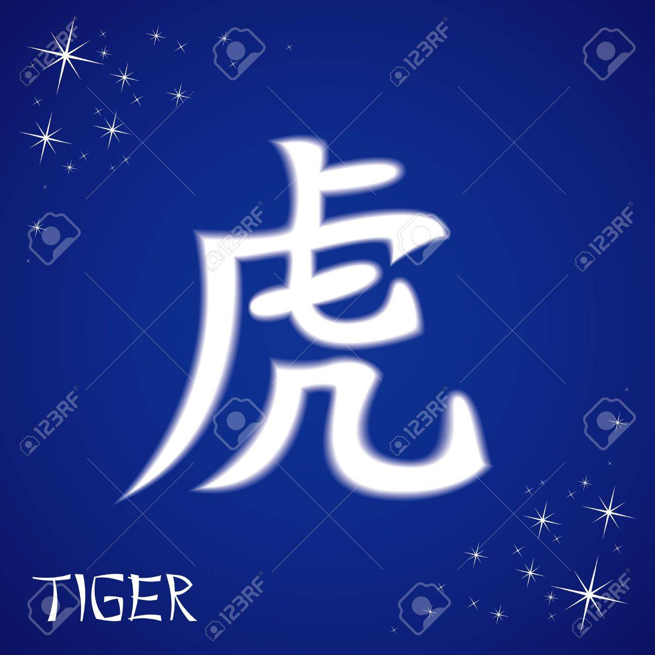 Vector illustration of chinese zodiac sign: tiger Stock Vector - 9941846