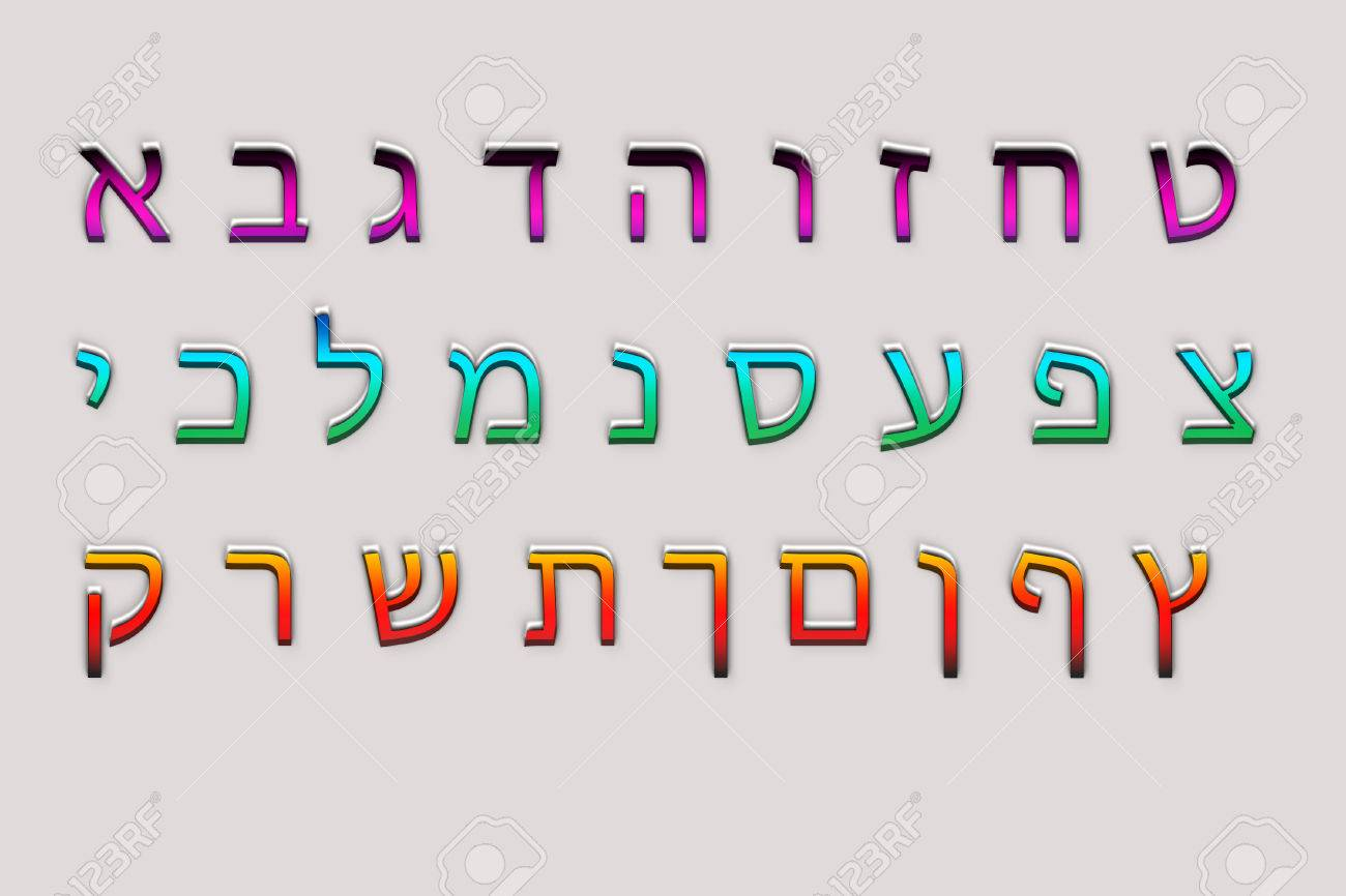 hebrew alphabet letters and characters stock photo 28407420