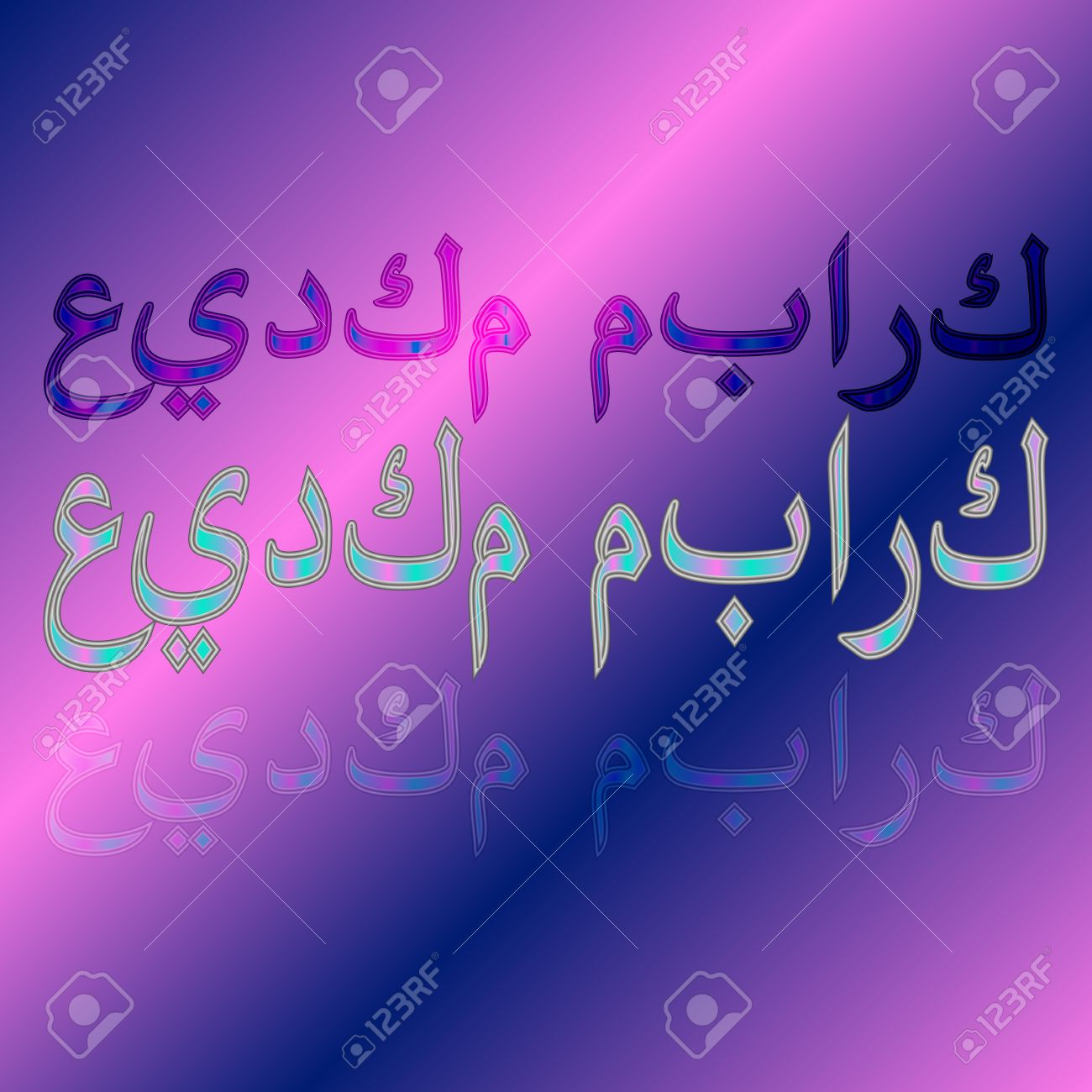 Arabic Greeting Text Of Eid Mubarak Calligraphical Lettering