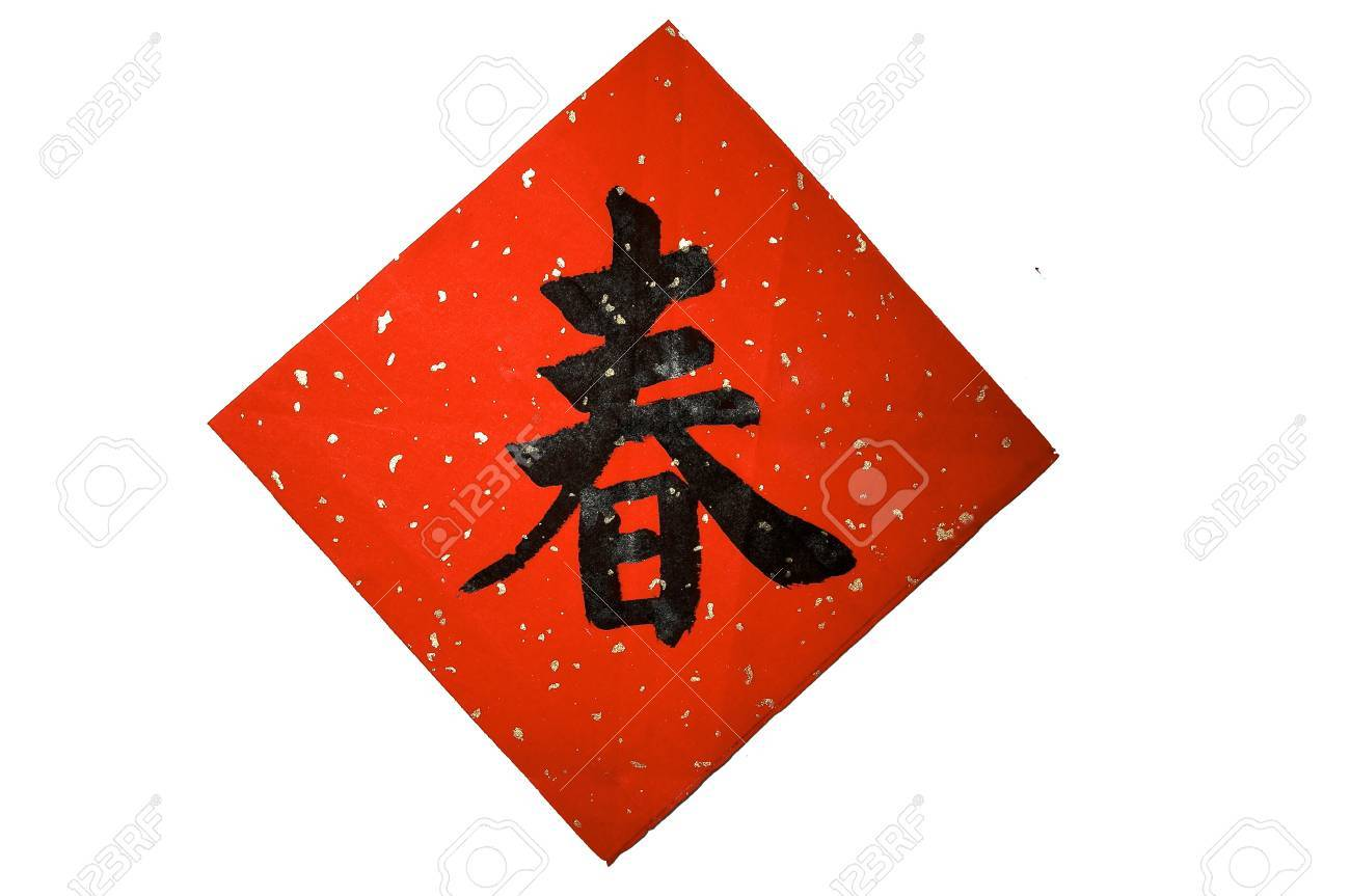 Spring or joy in traditional chinese calligraphy stock photo spring or joy in traditional chinese calligraphy stock photo 24695424 biocorpaavc Images