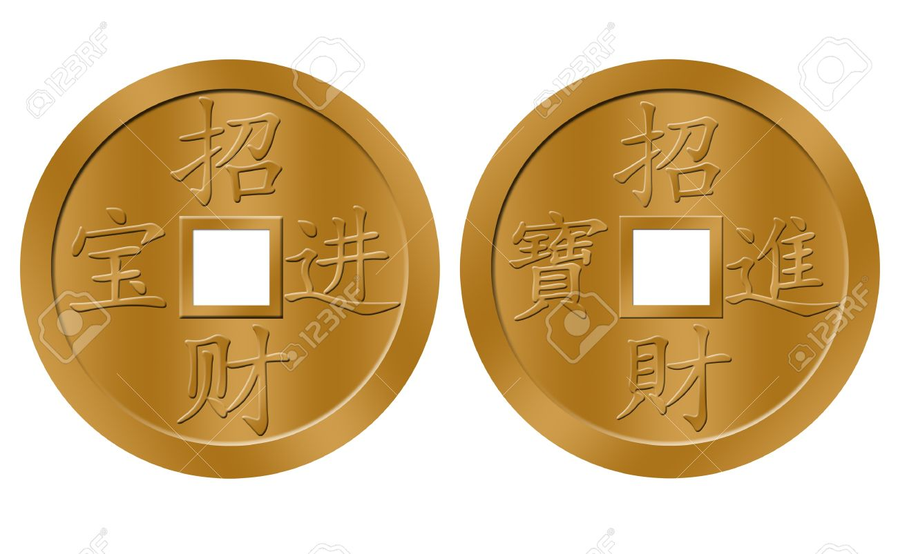 Wishing You Bring in Wealth and Treasure Chinese Gold Coin Illustration Simplified and Traditional Symbols Stock Photo - 8346486