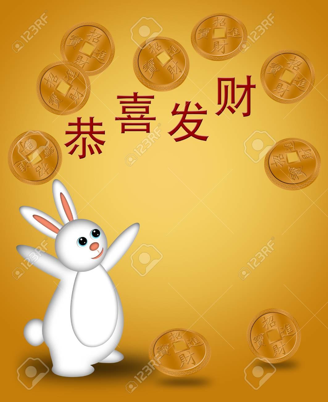 Chinesisches Neujahr 2011 Kaninchen Begrüßen Wohlstand Illustration ...