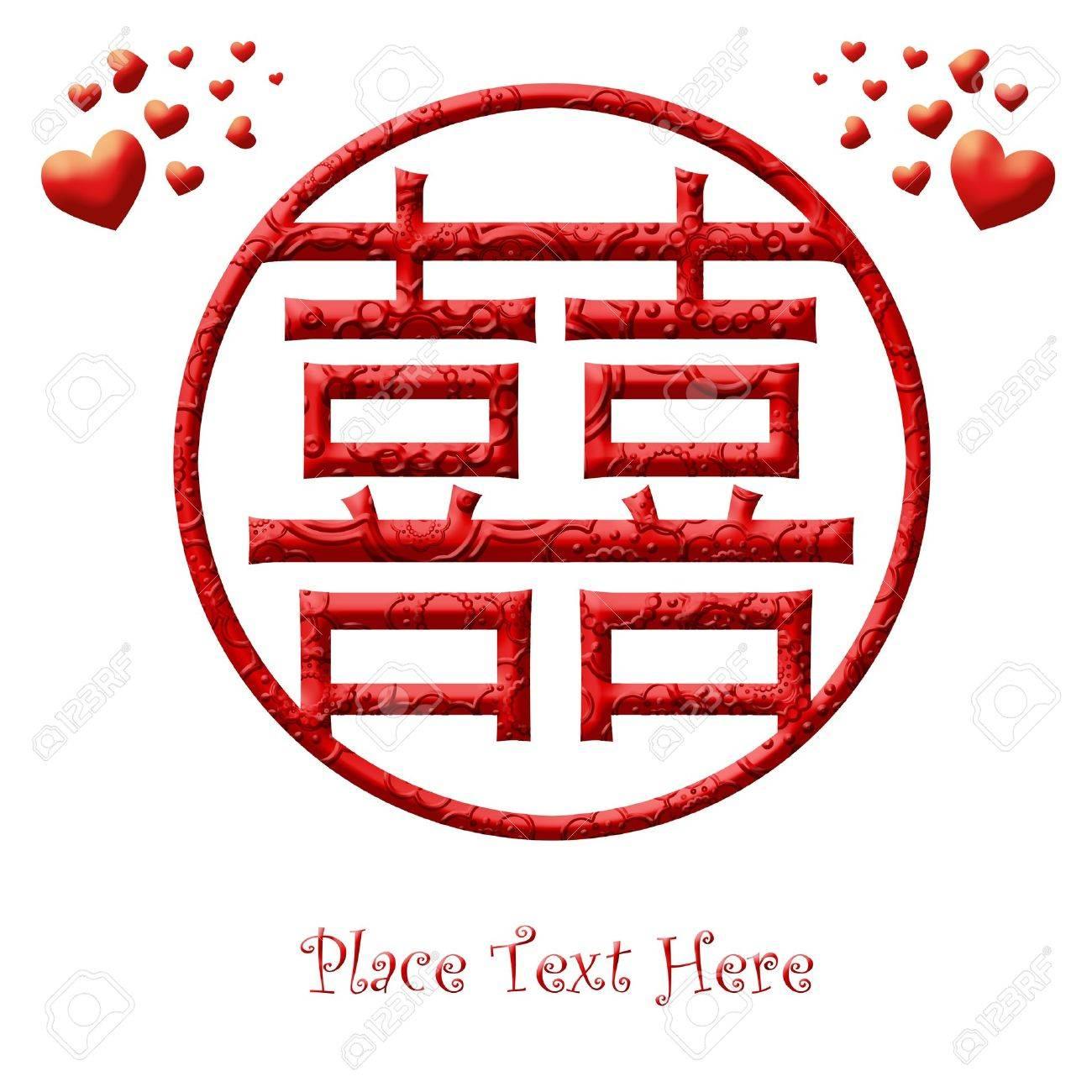 Circle of love double happiness chinese wedding symbols circle of love double happiness chinese wedding symbols illustration white background stock illustration 8511355 buycottarizona