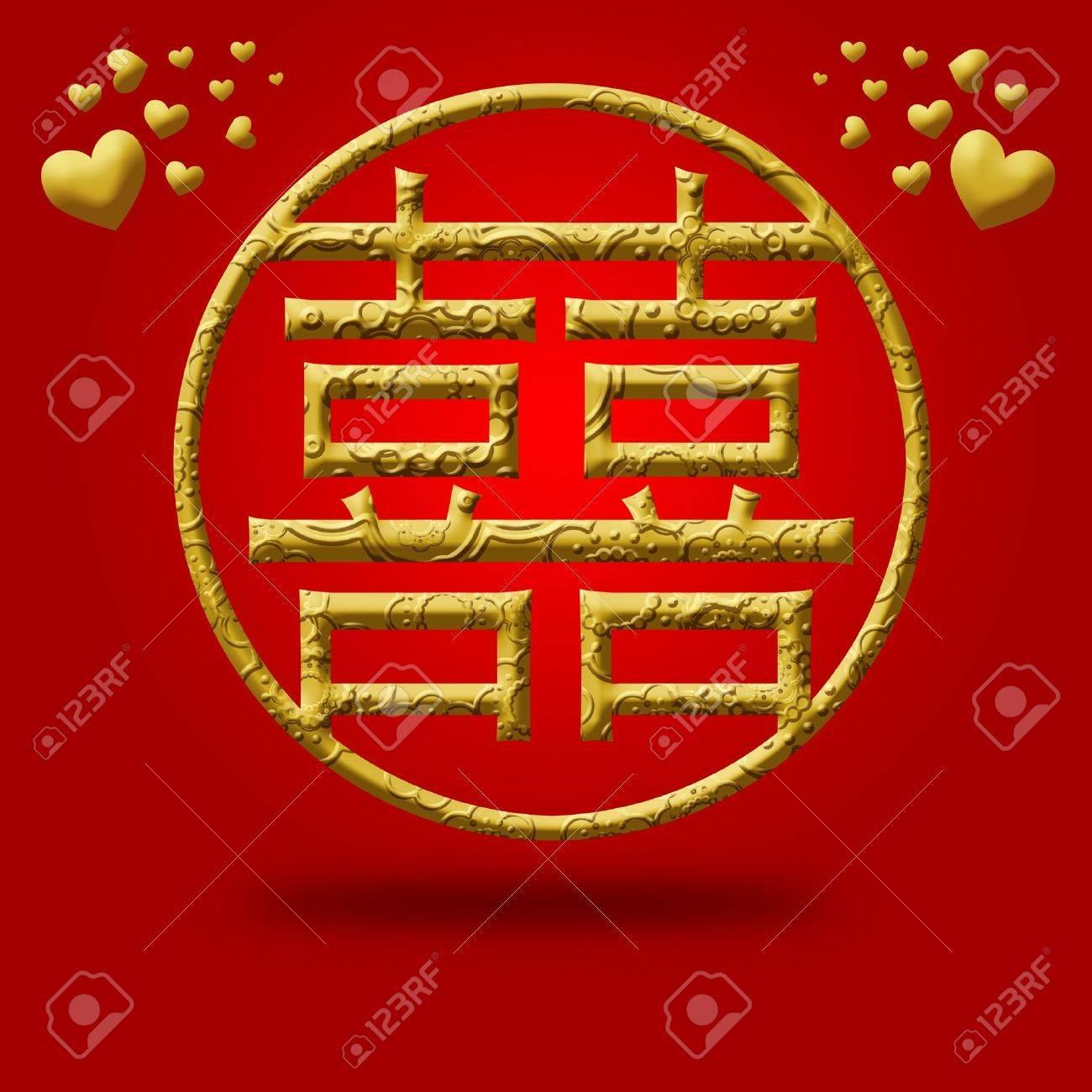 Circle Of Love Double Happiness Chinese Wedding Symbols Illustration
